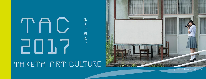TAKETA ART CULTURE 2017  | 竹田アートカルチャー2017